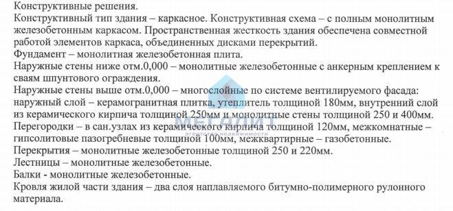 Продажа 3-к квартиры Даурская 16Г, 96 м2  (миниатюра №6)