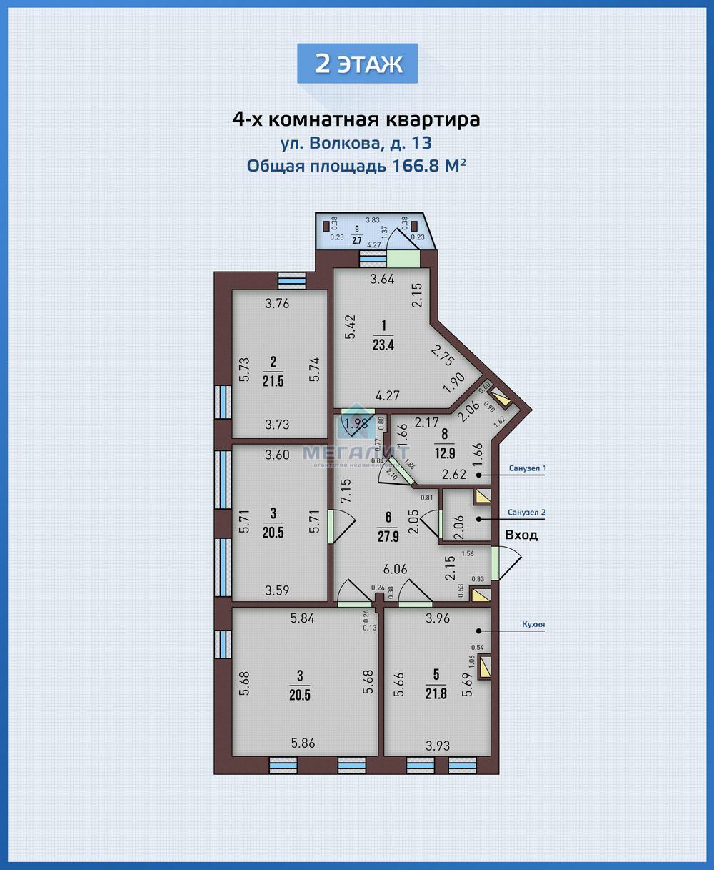 Продажа 4-к квартиры Волкова 13