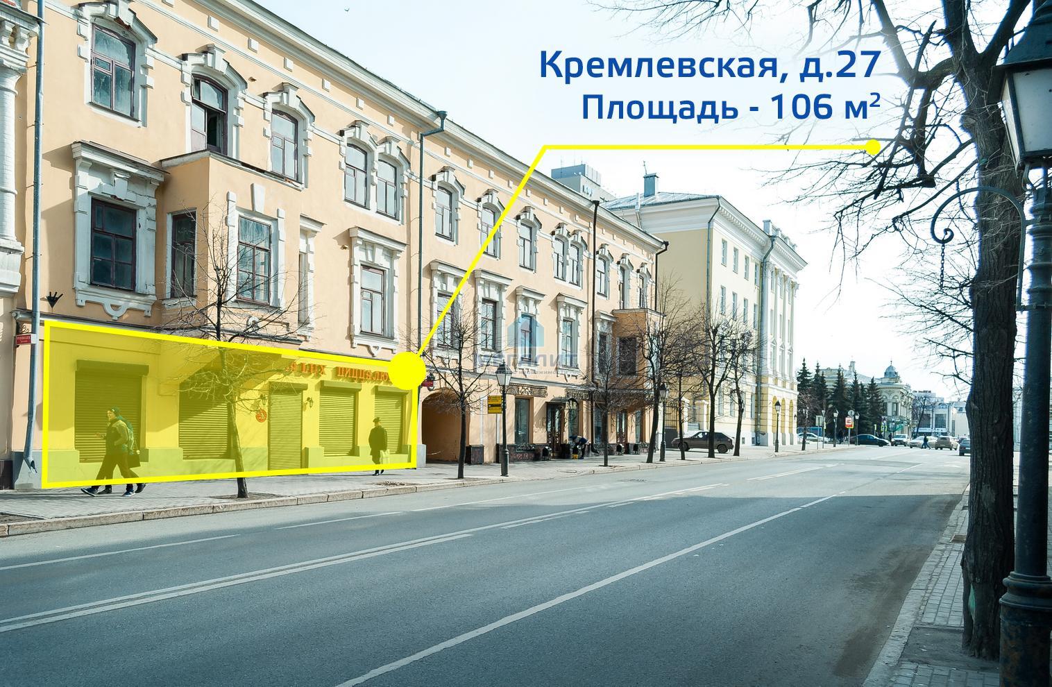 Продажа  офисно-торговые Кремлевская 27
