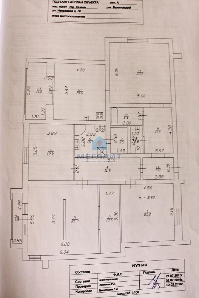 Продаю шикарную 4-комн. квартиру с эксклюзивным ремонтом! (миниатюра №16)