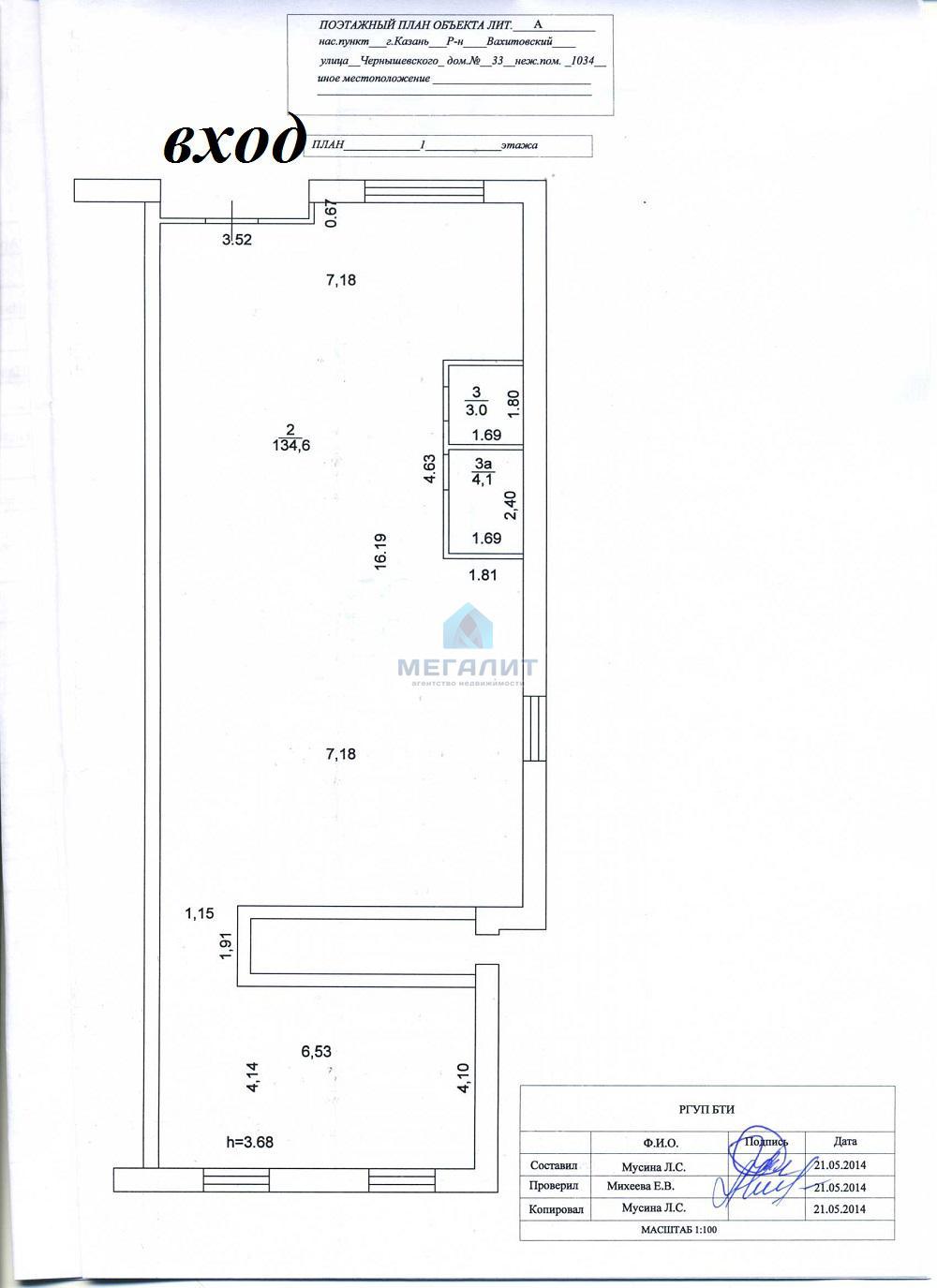 Продажа  офисно-торговые Чернышевского 33, 142 м² (миниатюра №2)